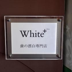 ホワイトニング専門店